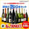 【訳ありセット】高級セレブビール入り!辛口泡だけ10本セット【送料無料】