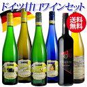 ドイツ産 やや甘口ワイン6種セット【送料無料】[ドイツワイン]