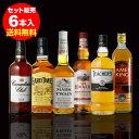 厳選ウイスキー6本セット 第14弾【送料無料】