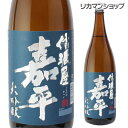 信濃屋嘉平大吟醸1.8L日本酒清酒1800ml新入荷[長S]