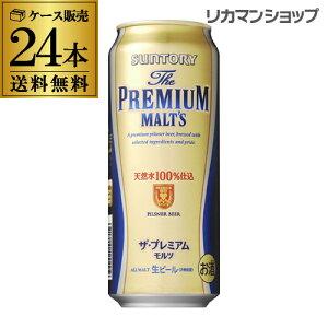 【500ml】サントリーザ・プレミアムモルツ500ml×24缶【ケース(24本入)】【送料無料】[ビール][他の商品と同梱不可]