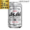 【送料無料で最安値挑戦】アサヒ スーパードライ 350ml×24缶3ケースまで同梱可能!【1ケース(24本)】【送料無料】[ビール][国産][アサヒ][ドライ][缶ビール][長S]