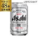 【送料無料で最安値挑戦】アサヒ スーパードライ350ml×48缶3ケースまで同梱可能!【2ケース(48本)】【送料無料】[ビール][国産][アサヒ][ドライ][缶ビール][長S]