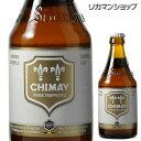 シメイホワイトトラピストビール330ml瓶【単品販売】[輸入ビール][海外ビール][ベルギー][ビール][トリプル][トラピスト][長S]
