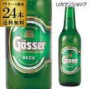 オーストリアビールゲッサー330ml瓶×24本ケース送料無料輸入ビール海外ビールオーストリアgosserビール長S