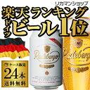 ラーデベルガー ピルスナー 缶330ml 缶×24本【ケー
