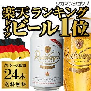 ラーデベルガーピルスナー缶330ml缶×24本【ケース】【送料無料】[ドイツ][輸入ビール][海外ビール][Radeberger][オクトーバーフェスト][長S]