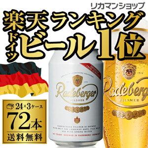 ラーデベルガーピルスナー缶330ml缶×72本【3ケース】【送料無料】[ドイツ][輸入ビール][海外ビール][Radeberger][長S]