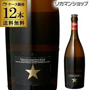 イネディット750ml×12本スペインビール【12本販売】【750ml】【送料無料】[輸入ビール][海外ビール][白ビール][エルブジ]