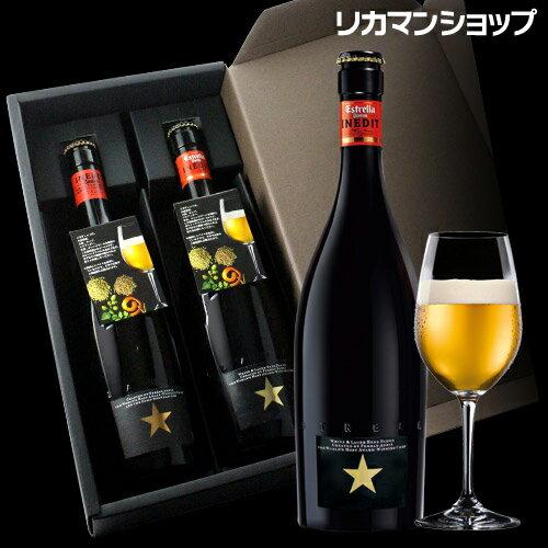 【包装済み】イネディットギフトセット750ml×2本 BOX付きスペインビール【BOX付き…...:likaman:10003529
