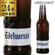 エーデルワイス スノーフレッシュ ヴァイスビア330ml 瓶×24本【ケース】【送料無料】[輸入ビール][海外ビール][オーストリア][白ビール][長S]