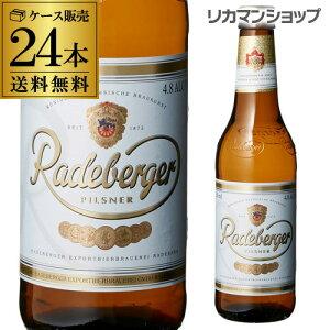 ラーデベルガーピルスナー330ml瓶×24本【1本あたり270円(税込)】【ケース】【送料無料】[輸入ビール][海外ビール][ドイツ][ピルスナー][Radeberger]