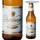 ラーデベルガー ピルスナー 330ml 瓶【単品販売】ド