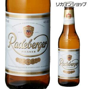 【単品販売】ラーデベルガーピルスナー330ml瓶[ドイツ][ピルスナー]【smtb-k】【ky】【YDKG-k】【ky】