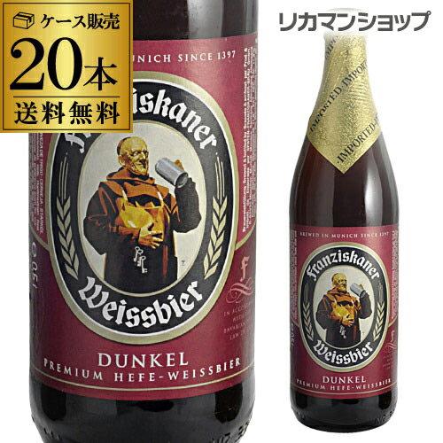 フランチスカーナーヘフェ ヴァイスビア ドゥンケル500ml 瓶×20本【ケース20本】【…...:likaman:10003594