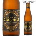 グーデン カロルス トリプル 330ml 瓶【単品販売】[ベルギー][輸入ビール][海外ビール]