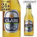 【最大5倍&200円クーポン】クラロ ビール330ml 瓶×24本【ケース】【送料無料】[オランダ][輸入ビール][海外ビール][CLARO][冬贈]