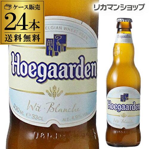 【250円クーポンでオトク】ヒューガルデン・ホワイト330ml×24本 瓶【ケース】【送料…...:likaman:10002736