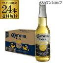 キャッシュレス5%還元対象品送料無料 コロナ エキストラ 355ml瓶×24本1ケース(24本)メキシコ ビール エクストラ 輸入ビール 海外ビール コロナビール RSL 予約 2020/2月上旬発送予定