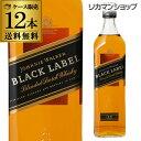 ジョニーウォーカー 黒ラベル ブラック40度 700ml×12本 正規品【12本販売】【送料無料】[ウイスキー][スコッチ][ジョニ黒][長S]