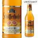 シェッファーホッファー グレープフルーツ330ml 瓶輸入ビール海外ビールドイツビールフルーツビールオクトーバーフェスト長S