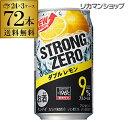 【送料無料】【-196℃】【Wレモン】サントリー -196℃ ストロングゼロダブルレモン350ml缶
