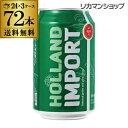 ビール 送料無料 ホーランド インポート 330ml×72缶 3
