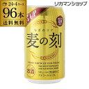 送料無料 【1本あたり86円(税別)】麦の刻 350ml×96缶 4ケース 96本 新ジャンル 第3 ビール 長S
