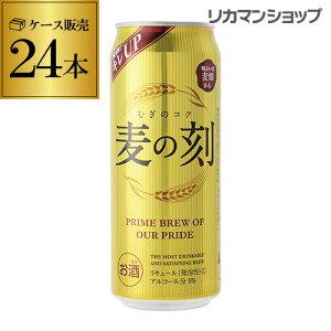 1本あたり133円(税別)麦の刻 500ml×24缶 1ケース 24本