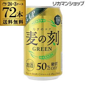 【1本あたり84円(税別)】麦の刻グリーン350ml×72缶【3ケース】【送料無料】[新ジャンル][第3][ビール]