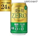 全品P2倍 7/10限定麦の刻ゼロ ZERO 麦のコク 350ml×24缶 1ケース 24本 糖質ゼロ プリン体ゼロ 新ジャンル 第3 ビール 長S