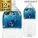 水 2L 12本 送料無料 ミネラルウォ...