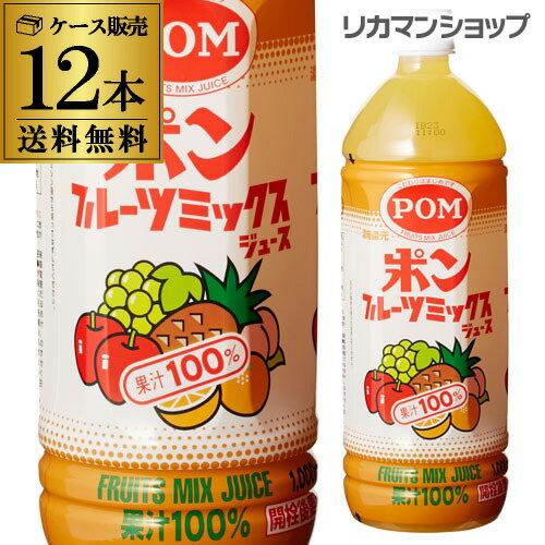 賞味期限2018/10/06のため、訳あり大特価送料無料えひめ飲料POM(ポン)フルーツミックスジュ