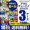 【最安値に挑戦!】1缶あたり107円!お好きなアサヒ チューハイ よりどり選べる3ケース(72缶)【送料無料】【3ケース(7…