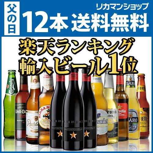 【6/1以降発送】【父の日】贈り物に海外旅行気分を♪世界のビールを飲み比べ♪人気の海外ビー…...:likaman:10002072