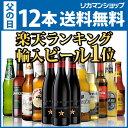 【6/1以降発送】【父の日】贈り物に海外旅行気分を♪世界のビールを飲み比べ♪人気の海外ビール12本セット【第50弾】【送料無料】[ビールセット][瓶][詰め合わせ][飲み比べ][輸入][人気 ギフト 売れ筋 ビール ランキング 地ビール][夏贈]