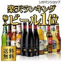訳あり 4,298円→3,480円アウトレット世界のビールを飲み比べ♪人気の海外ビール12本セ