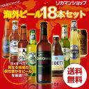世界のビール18本セット 9種×各2本【第4弾】【送料無料】[瓶][海外ビール][輸入ビール][詰め合わせ][飲み比べ]