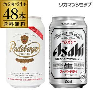 【送料無料】ラーデベルガー+スーパードライ