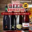 送料無料 すべて750mlサイズボトル スペシャルビール4