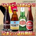 ベルギービール12本セット4種×各3本12本セット【第8弾】【送料無料】[瓶][ギフト][詰め合わせ][飲み比べ]
