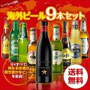 世界のビール9本詰め合わせセット【第14弾】【送料無料】[ビールセット][瓶][海外ビー
