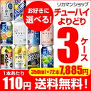 【最安値に挑戦!】1缶あたり110円★新商品が早い!お好きなチューハイ よりどり選べる3ケース(72