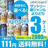 【最安値に挑戦!】1缶あたり111円!お好きなサントリー 新ジャンルビール よりどり選べる3ケース(72缶)【送料無料】【3ケース(72本)】《 金麦 ジョッキ生 サッポロ 麦とホップ 》[他と同梱不可][第三のビール][SUNTORY][金麦][長S]