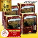 《箱ワイン》バルデモンテ・レッド 3L×4箱【ケース(4箱入)】【送料無料】[ボックスワイン][BO