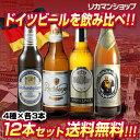 厳選!!ドイツビール12本セット4種×各3本12本セット【第18弾】【ドイツビール】【送料無料】[瓶