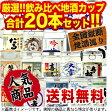 【中元】厳選!!日本全国20種類の地酒カップセット!!【20本】【送料無料】[日本酒][カップ酒][セット][ギフト][高級]