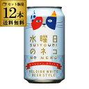 水曜日のネコ350ml缶×12本ヤッホーブルーイング【12本販売】【送料無料】[地ビール][国産][長野県][日本][白ビール][ホワイトエール][クラフトビール][缶ビール][よなよな][長S]