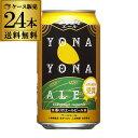 よなよなエール350ml 缶×24本ヤッホーブルーイング3ケースまで同梱可能です!【1ケース】【送料無料】[地ビール][国産][長野県][日本][クラフトビール][缶ビール]