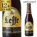 レフ・ブラウン330ml瓶ケース販売12本入ベルギービール:アビイビールビールセット【12本セット】【送料無料】[レフブラウン][輸入ビール][海外ビール][ベルギー][長S]